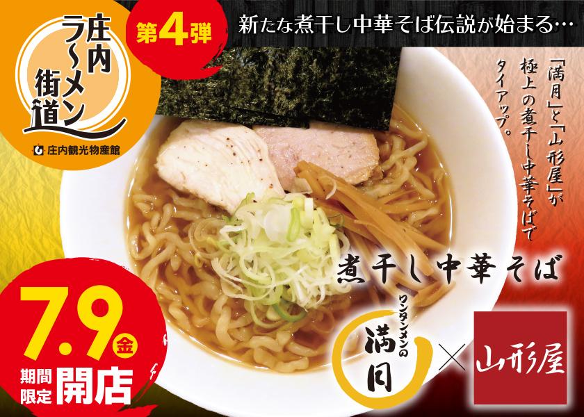 庄内ラーメン街道 第4弾 7月9日(金)期間限定で開店