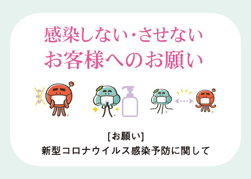 [お願い]新型コロナウイルス感染予防に関して