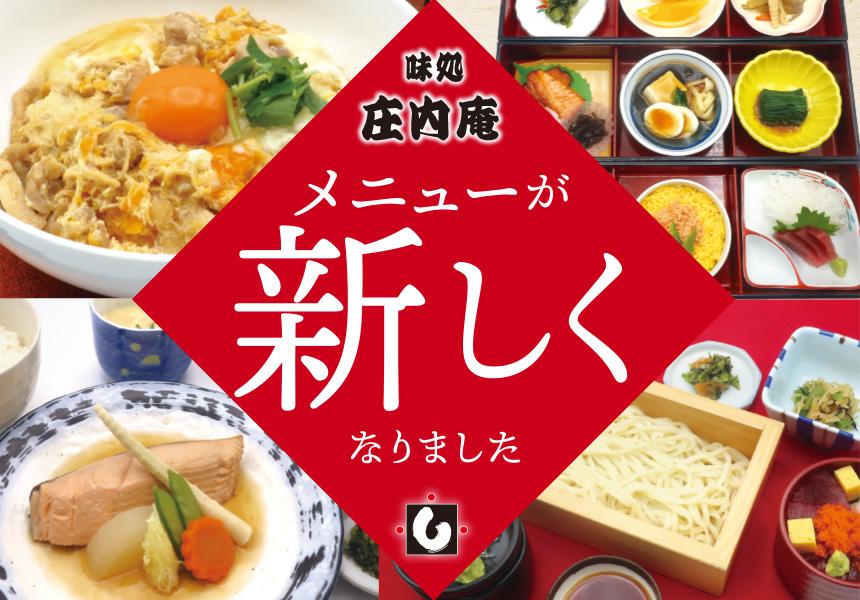 この度、庄内観光物産館のお食事処 「庄内庵」のメニューが変わりました。