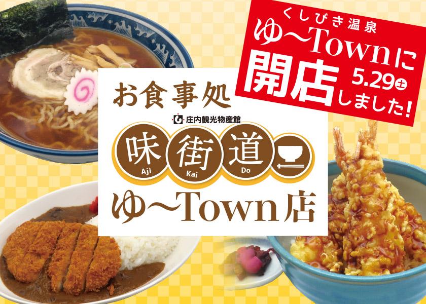 お食事処「味街道」ゆ~Town店 開店しました!