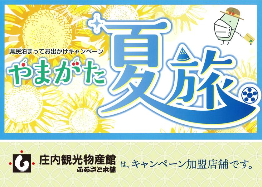 新・県民泊まってお出かけキャンペーン~やまがた春旅~