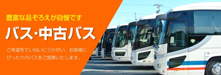 バス・中古バス